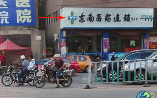 Лечение цистита в китае отзывы