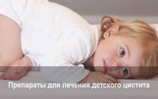 Таблетки при цистите детям с 7 лет