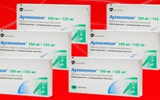 Поможет ли аугментин при цистите