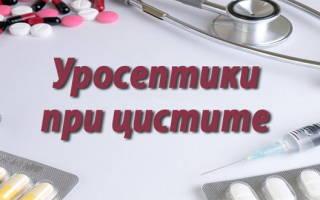Лечение цистита антибиотиками и уросептиками