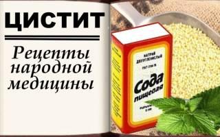 Лечение цистита у мужчин народными средствами самые эффективные