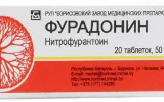 Таблетки при цистите фурадонин фото