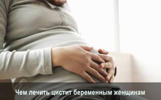 Антибиотик для лечения цистита при беременности