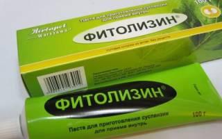 Отзывы фитолизин при лечении цистита