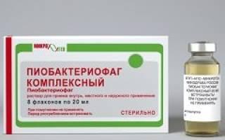 Пиобактериофаг инструкция по применению при цистите