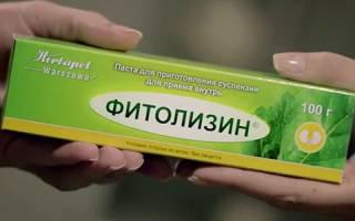 Растительное средство от цистита фитолизин