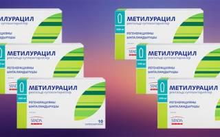 Свечи метилурациловые помогли от цистита